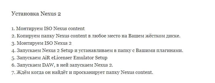 Установка плагина Nexus 2