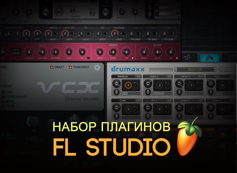 Плагины для FL Studio